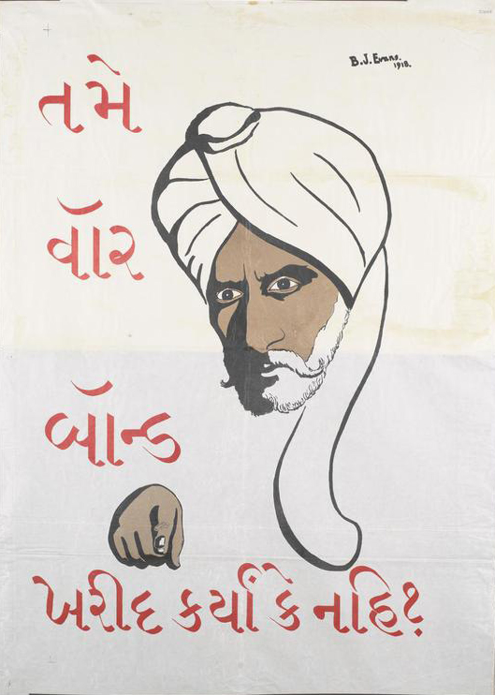 "Promotional poster for war loans in Gujarati: ""Have you bought war bonds or not?"" Design: B J Evans Imperial War Museum PST 12562"