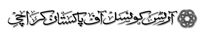 pakistan_logo